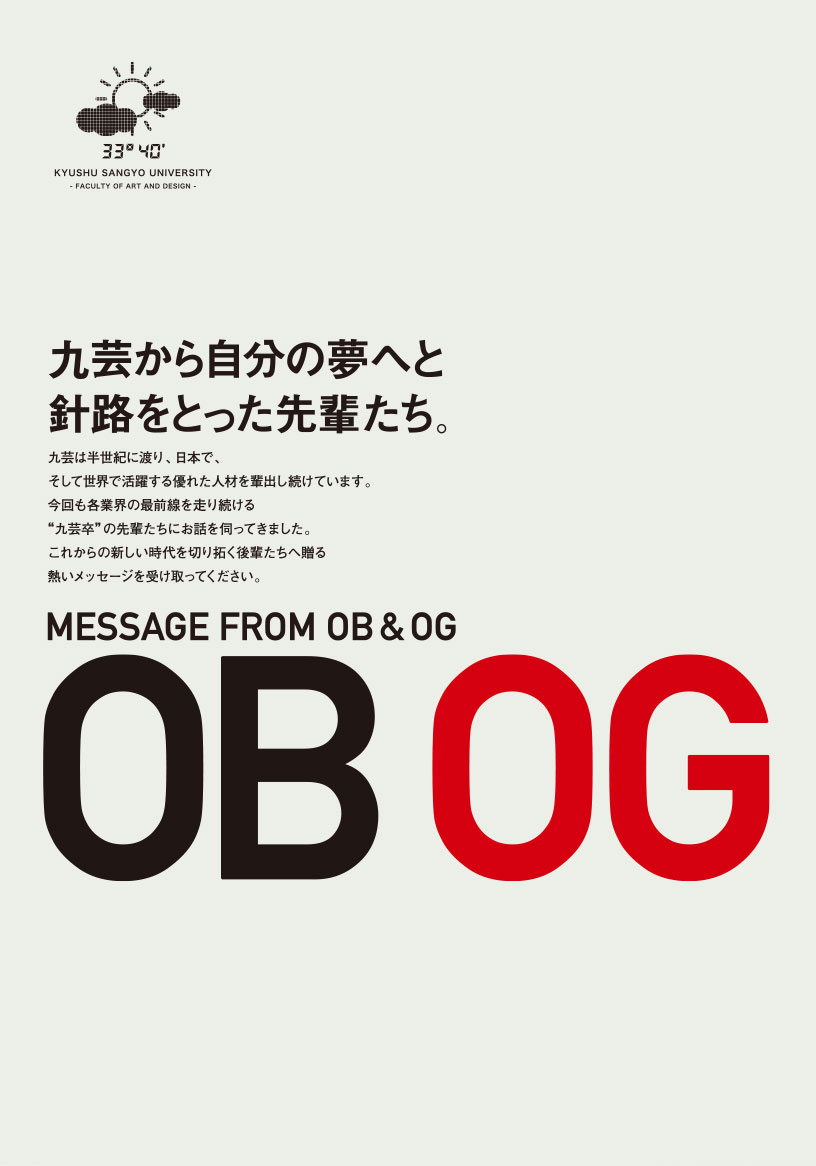 MESSAGE FROM OBOG