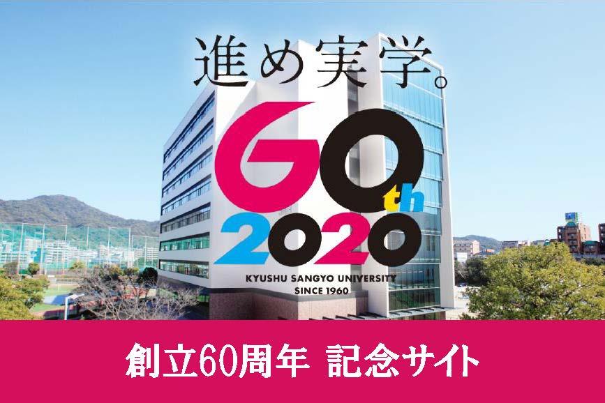 創立60周年記念サイト