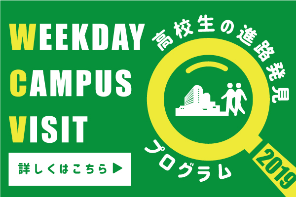 WeekdayCampusVisit