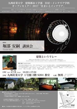 http://www.kyusan-u.ac.jp/event_photo/593e19e667eb0_2.jpg
