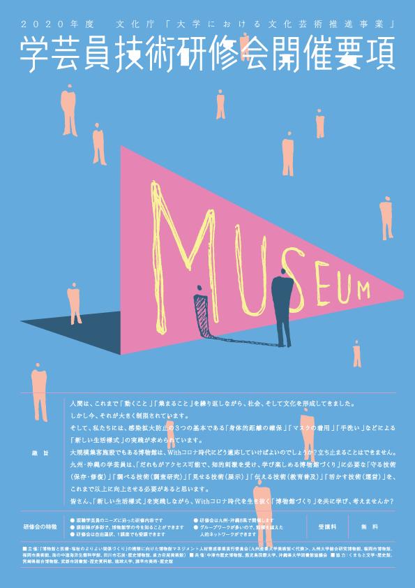 2020年度文化庁「大学における文化芸術推進事業」学芸員技術研修会開催要項