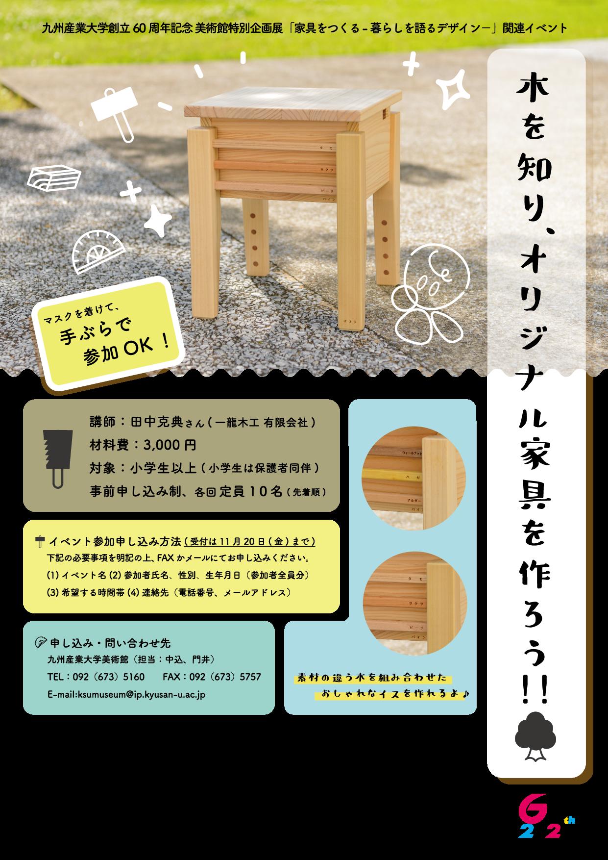 ワークショップ「木を知り、オリジナル家具を作ろう!」
