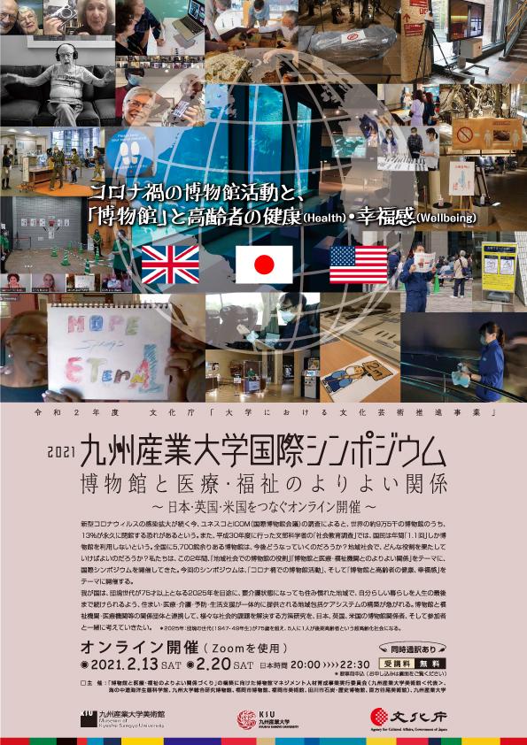 2021「九州産業大学国際シンポジウム」開催のお知らせ