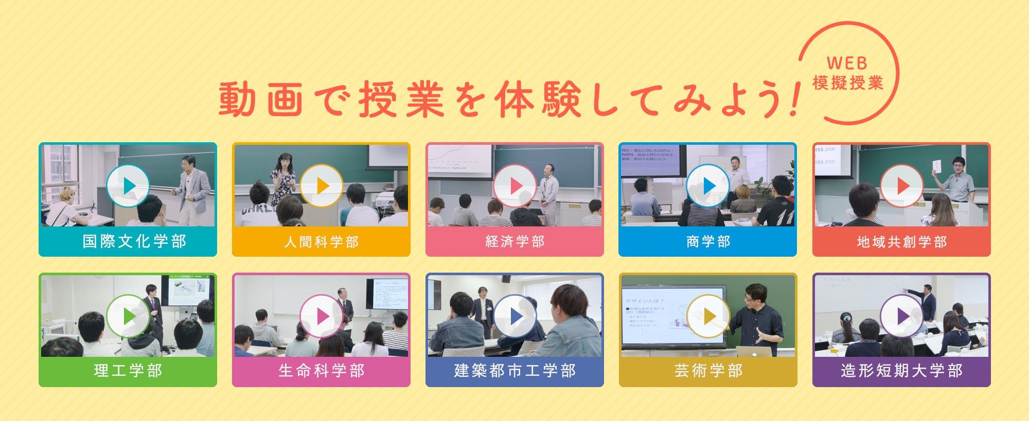 Web模擬授業