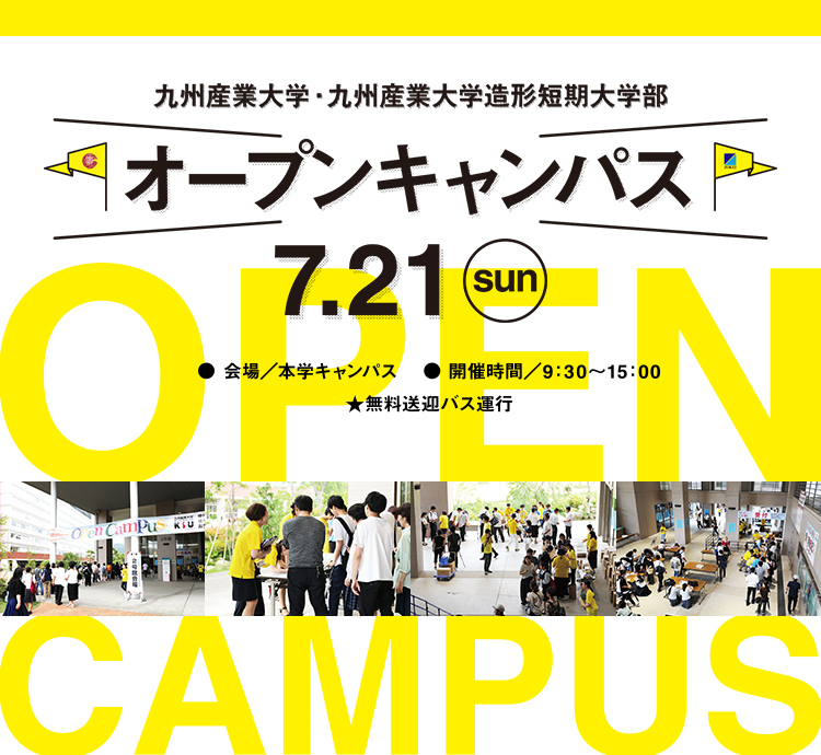 オープンキャンパス2019