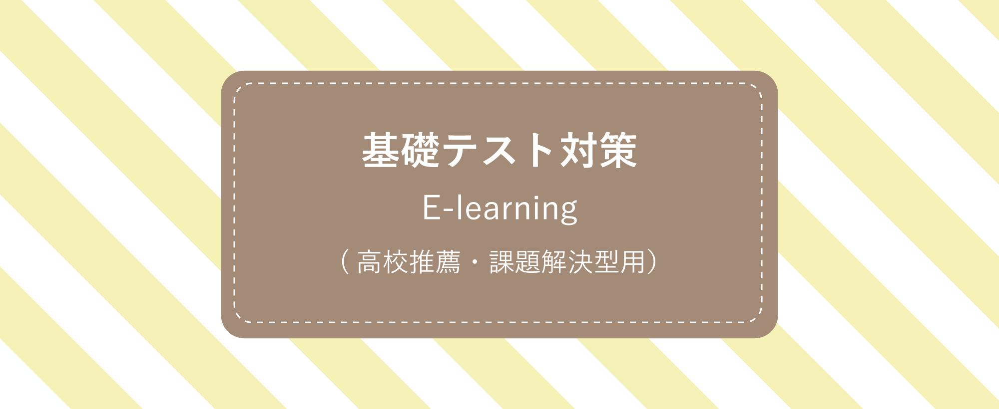 基礎テスト対策 E-learning