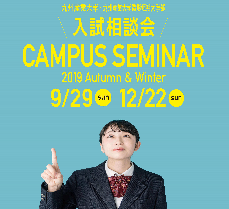 Campus seminar