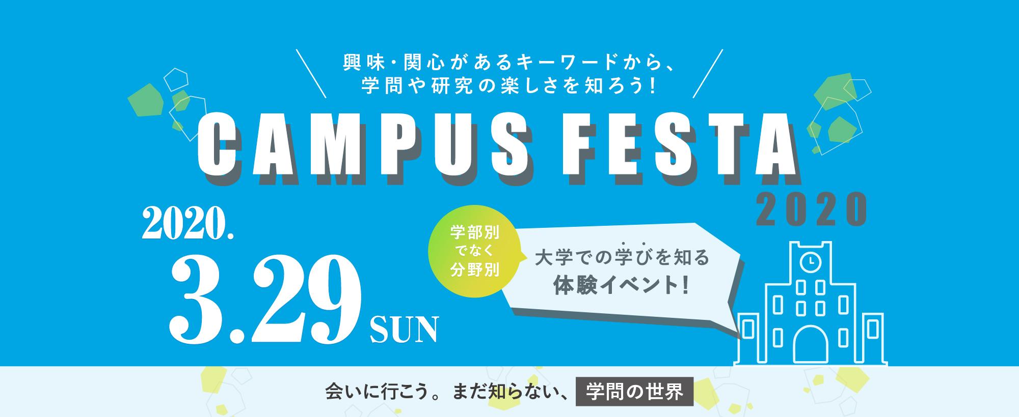 CAMPUS FESTA2020