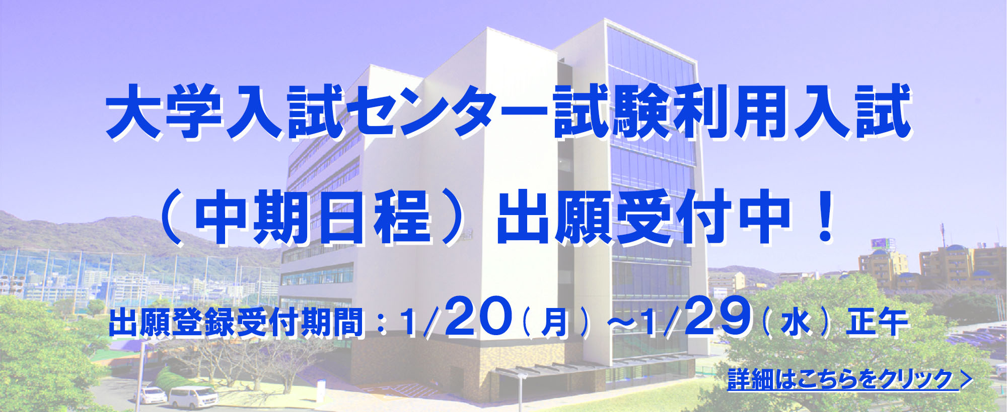 センター試験利用入試(中期日程)出願受付中