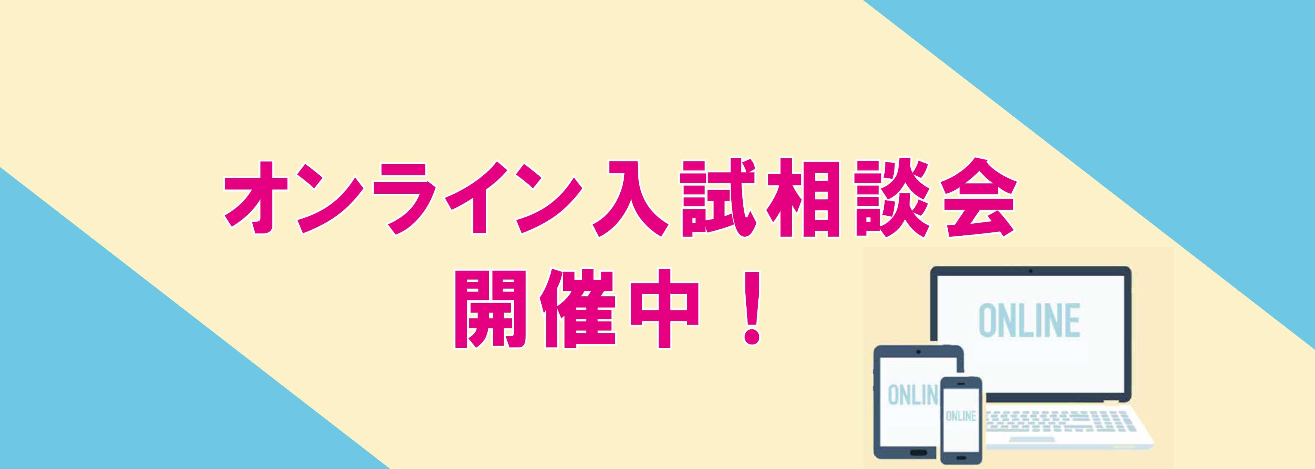 オンライン入試相談会開催中!