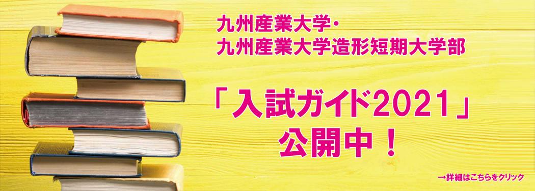 「入試ガイド2021」公開中!