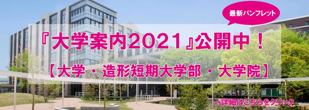 『大学案内2021』 デジタルパンフレット公開中!