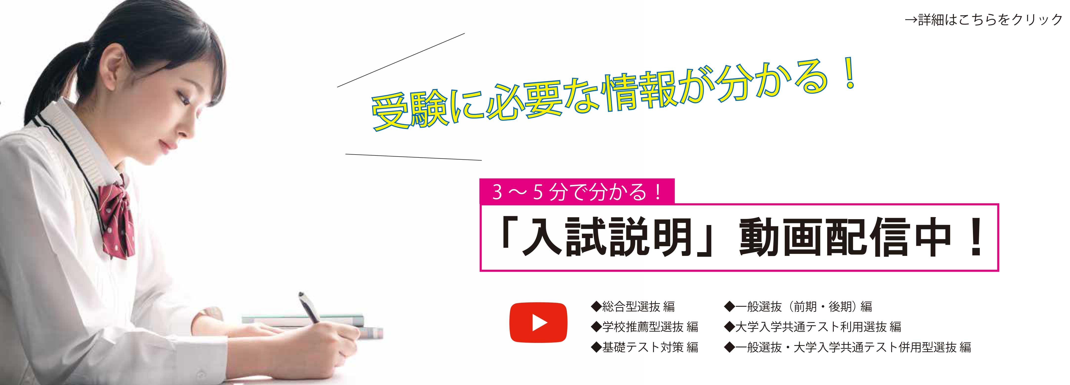 「入試説明」動画公開中!