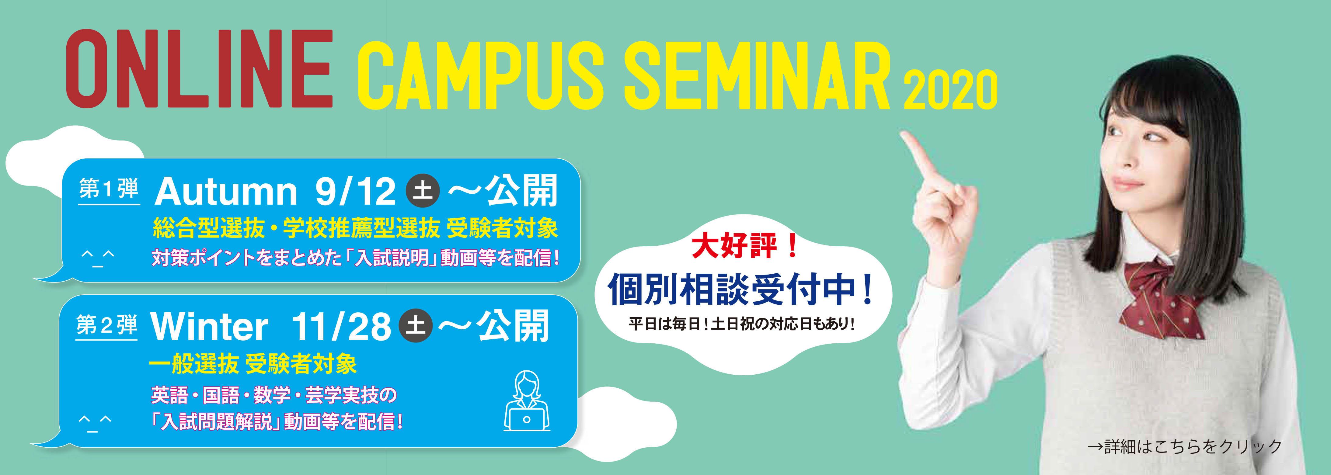 オンラインキャンパスセミナー
