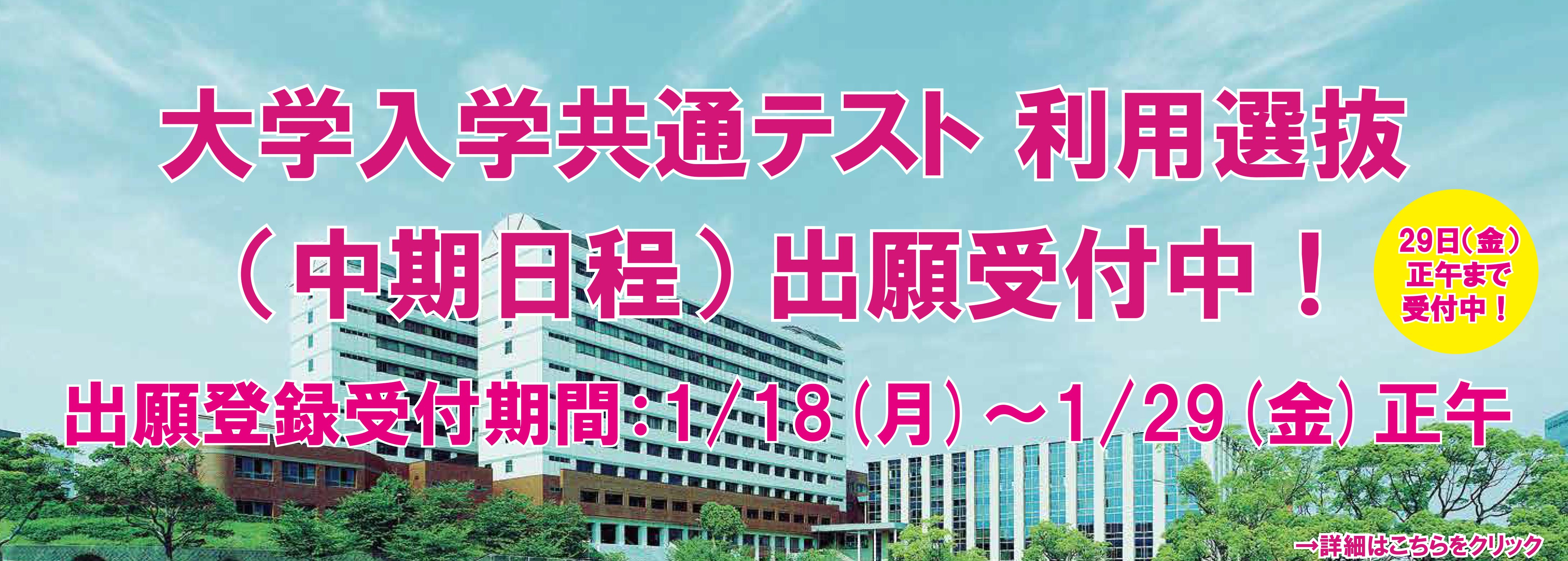 大学入学共通テスト利用選抜(中期日程)出願受付中!