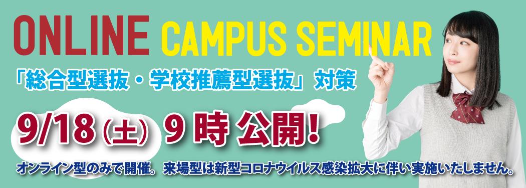 キャンパスセミナー202108