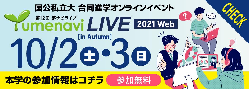 夢ナビ2021秋